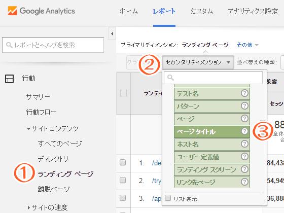 Googleアナリティクスのランディングページでタイトルを表示する