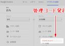 GoogleAnalyticsにサイト登録してトラッキングコードを発行する