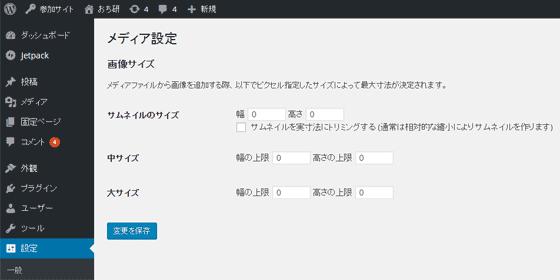 サブブログでのメディア設定管理画面