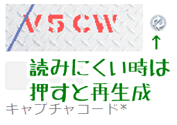CAPTCHAが読みにくいときはリロード