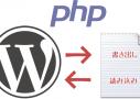 WordPressからPHPで外部ファイルに静的データとして書き出す