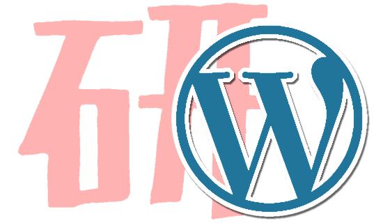 WordPressで自由文の検索結果にリンクを張る方法