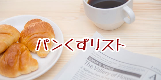 get_category_parentsで作るWordPressの一番簡単なパンくずリスト