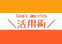 グーグルアナリティクスでベストPV数となる記事を調べる