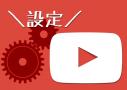 YouTube・ニコ動・Vine等の埋込み動画がはみ出るときのCSS3種
