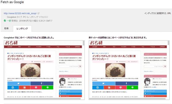 サイトのレンダリング結果
