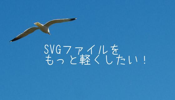 SVGで自作したWebフォントや画像を劇的に軽くする保存設定