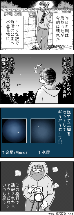近くの公園まで水星を見に行きました