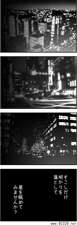 3月11日に合わせて電気を消して夜空を眺めようというプロジェクト