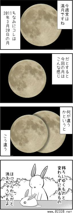 空が高く見える月