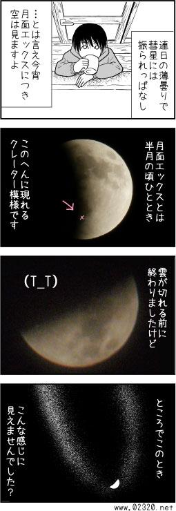 月面Xともう一つのトレイル