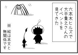 スタークルーズプラネタリウム@六本木ヒルズ