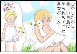 2分で判る!ふたご座ギリシャ神話 人妻レダと白鳥ゼウスと双子たち