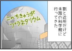 湘南台文化センターこども館と宇宙劇場プラネタリウム