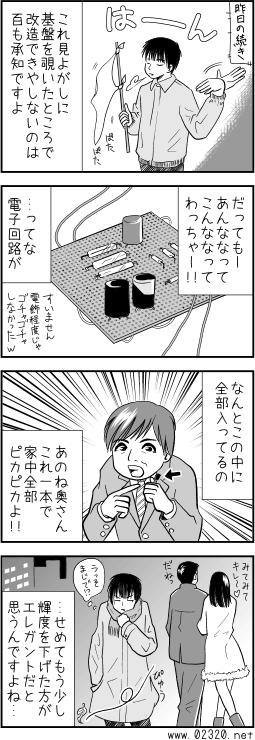 ワンチップ回路は便利だけど改造できないのが難点
