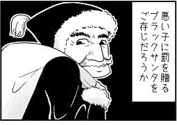 ブラックサンタクロース(黒サンタ)が来る「悪い子」の条件