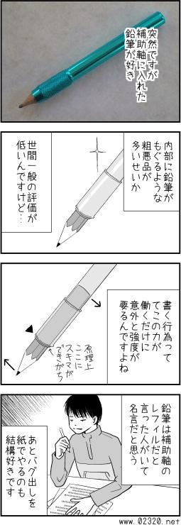 鉛筆補助軸のススメ