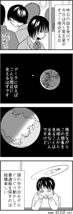 月と冥王星が接近する日に冥王星が準惑星じゃなくなった時のことを思う