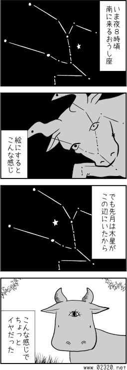 いま見頃の牡牛座と一等星アルデバランは少し前まで三ツ目に見えました
