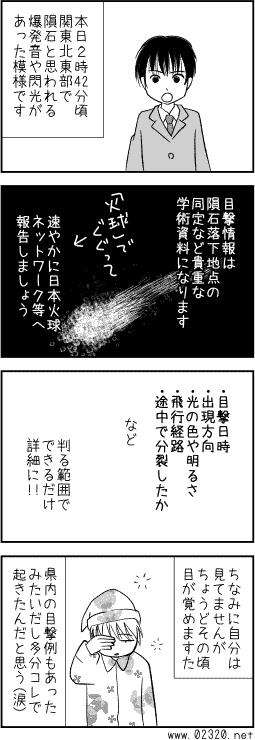 2013年1月20日 関東近郊に落ちた隕石の顛末