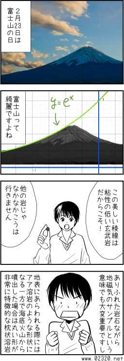 富士山の美しい稜線は玄武岩によって成り立ってます。枕その富士山の美しい稜線は玄武岩であってこそ。状溶岩・アア溶岩・パホイホイなど同じ成分でも形態が違って興味深いですよ