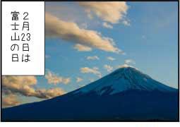 富士山麓は対数グラフ
