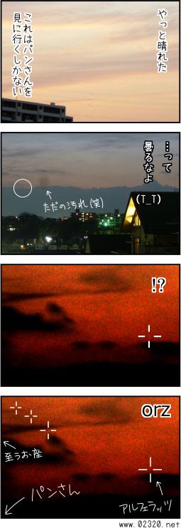 今日こそパンスターズ彗星を見るよ!