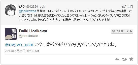 堀川先生ツイート