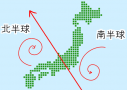 糸魚川構造線と南北半球
