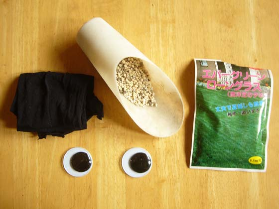 芝人形の材料
