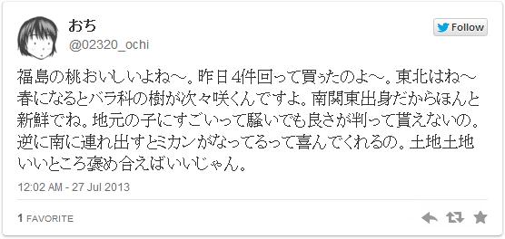 福島の桃おいしいよね~。昨日4件回って買ぅたのよ~。東北はね~春になるとバラ科の樹が次々咲くんですよ。南関東出身だからほんと新鮮でね。地元の子にすごいって騒いでも良さが判って貰えないの。逆に南に連れ出すとミカンがなってるって喜んでくれるの。土地土地いいところ褒め合えばいいじゃん。