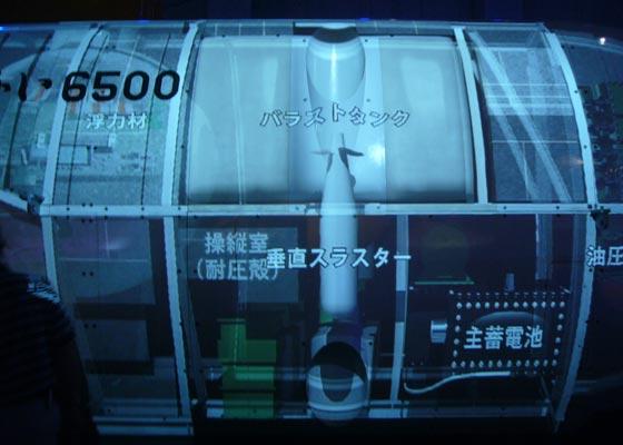 しんかい6500内部映像投影