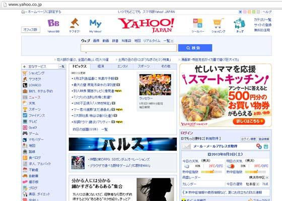 Yahoo!のバルス祭り