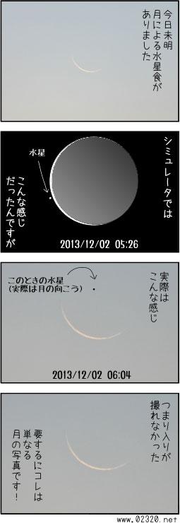 水星食2013