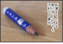 短くなった鉛筆をそのまま持ち歩くとき芯で鞄や服を汚さない裏技
