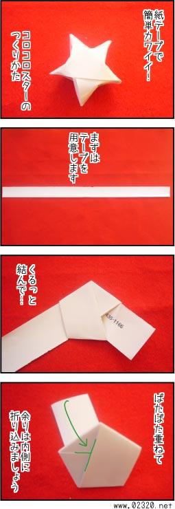 紙テープで星を作る前編