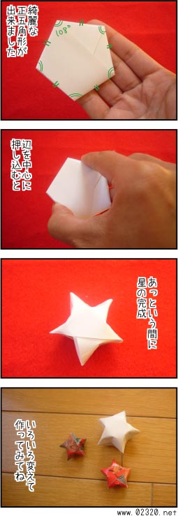 紙テープで星を作る後編
