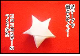 1分で簡単!紙テープで作る星飾りはサイズ展開で二度楽しいよ