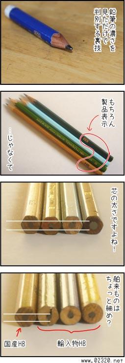 鉛筆の芯の見分け方