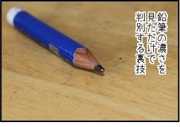 鉛筆の濃さを試し書きせず見ただけで判別する裏技