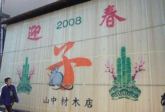干支絵2008
