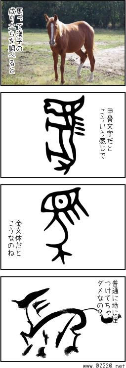 馬という漢字の成り立ち