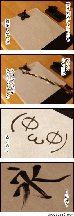 ネコヤナギの筆でお習字