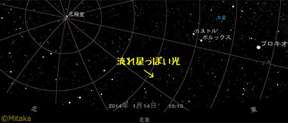 2014年1月14日に見た流れ星っぽい光