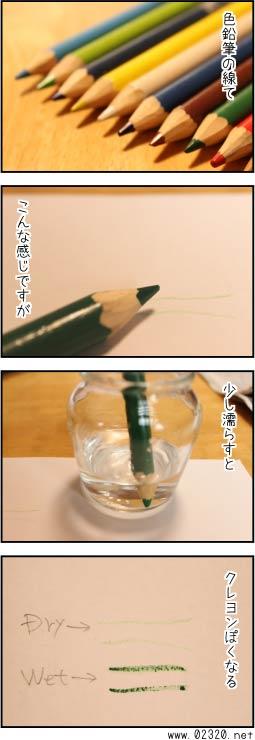 色鉛筆を濡らして描いてみる