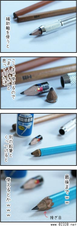 短い鉛筆を使い切る方法