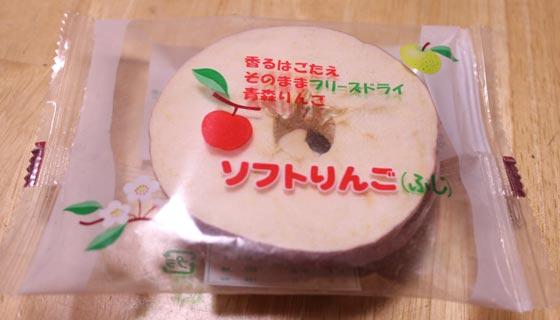 林檎をフリーズドライにした青森のソフトりんごが何これ新食感