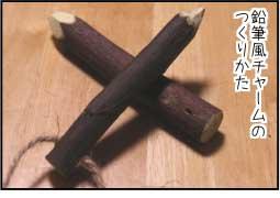 天然木で作る鉛筆型チャームは樹種ごとに違う木の香りが魅力