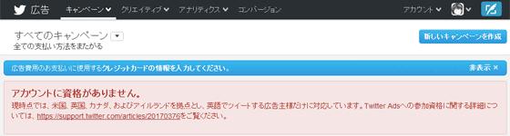Twitter広告警告画面