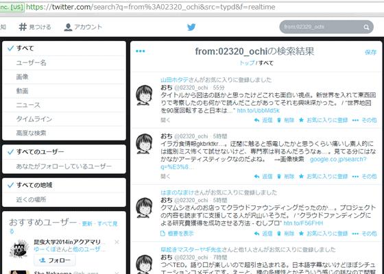 Twitterプロフィールデザイン